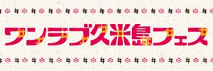 banner_onelove_naedoco